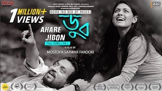 Ahare Jibon Video Song | Doob