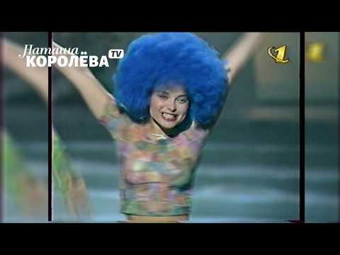 Наташа Королева - На край света (1998 г.) Утренняя звезда