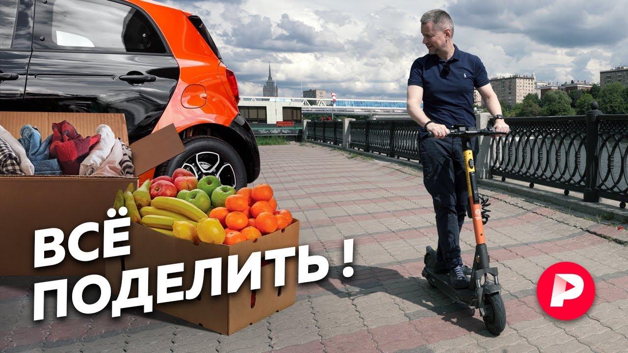 Электросамокаты и другие вопросы к шерингу / Редакция