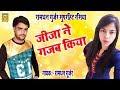 Rasiya | जीजा ने गजब कियो | Jija Ne Gajab Kiyo | Ramdhan Gujjar | Best Rasiya 2019 | Rasiya Trimurti