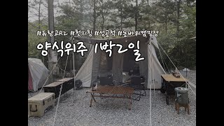 [파주농바위캠핑장] 듀랑고R2 첫피칭 성공적
