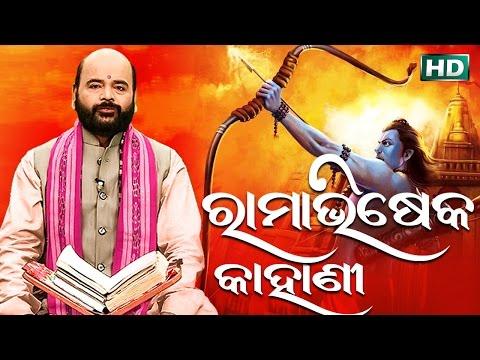 RamaViseeka Kahani ରାମାଭିଷେକ କାହାଣୀ by Charana Ram Das1080P HD VIDEO