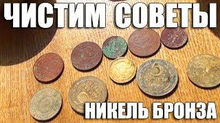КАК ПОЧИСТИТЬ МЕДНО-НИКЕЛЕВЫЕ И БРОНЗОВЫЕ МОНЕТЫ СССР! ЭКСПЕРИМЕНТ ЧИСТКА МОНЕТ!