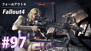 97>フォールアウト4:Fallout4【XboxOne】 アンダーウェアを変更するM...