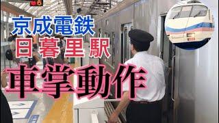 【ホームドア】京成日暮里駅 車掌動作 表示機動作