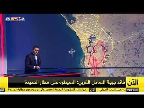 بالخرائط..  ماذا يجري على الأرض في مطار الحديدة؟  - نشر قبل 25 دقيقة