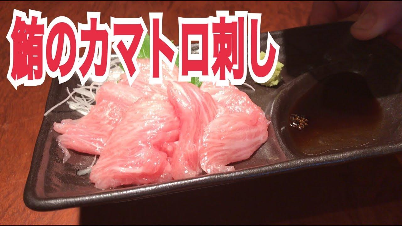 マグロ かま レシピ