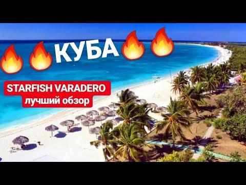 STARFISH VARADERO 4*, Куба полный обзор отеля. Горящий тур на Кубу. Варадейро.