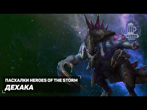 видео: Пасхалки heroes of the storm - Дехака (Русская озвучка).