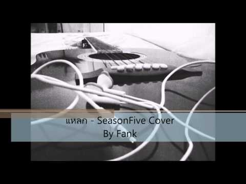 แหลก - SeasonFive Cover by Fank