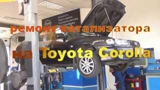 Toyota Corolla bo'yicha katalizatorlar ishlab aniqlamay.SPB ta'mirlash katalizatorlar