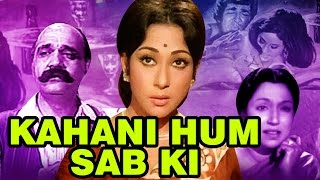 Kahani Hum Sab Ki (1973) Full Hindi Movie | Lalita Pawar, Mala Sinha