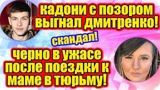 Дом 2 Новости ♡ Раньше Эфира 4 июля 2019 (4.07.2019).