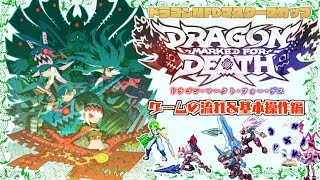 【ドラゴンMFD】Dragon Marked For Death ゲームの流れ&基本操作編【マスターズカップ】