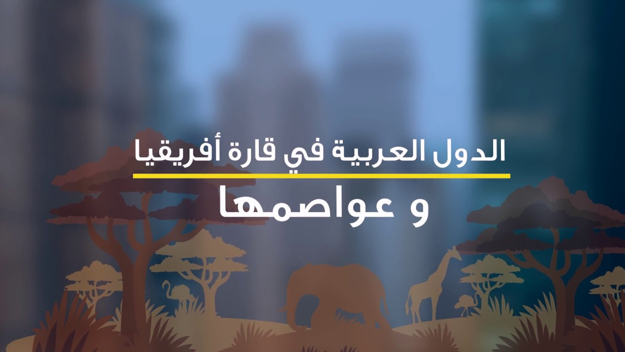 الدول العربية في قارة أفريقيا و عواصمها