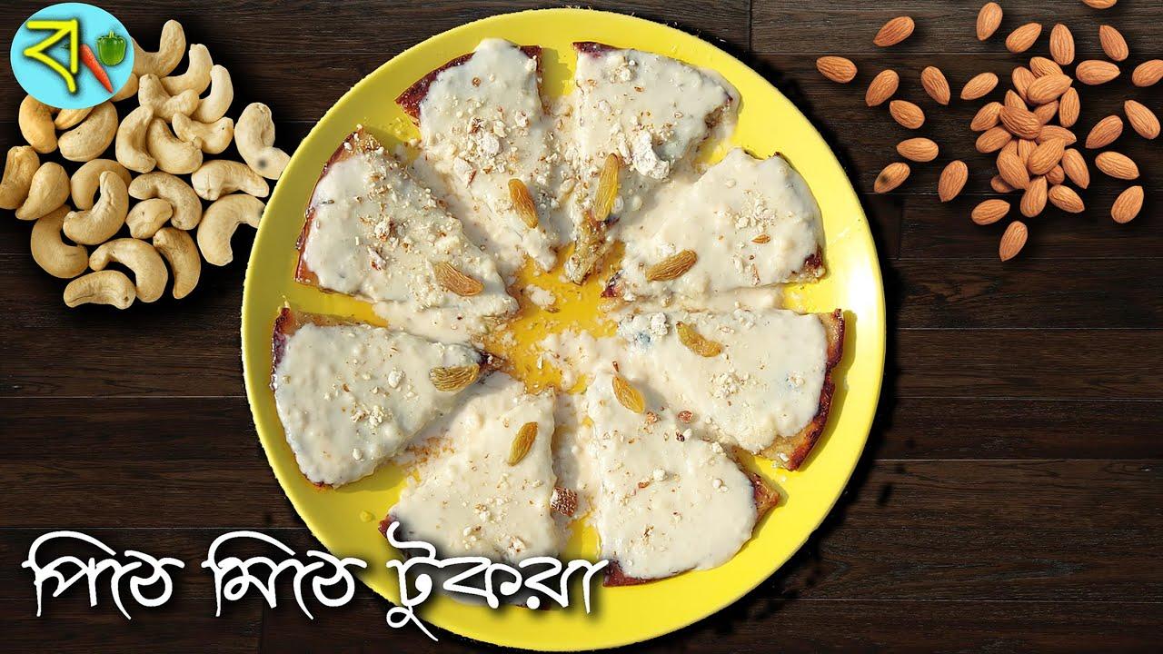 PITHE MITHE TUKRA | পৌষ পার্বণ স্পেশাল পিঠে / মিষ্টি পিৎজা/ Shahi Tukra Bengali STyle / #pitha/ পিঠা