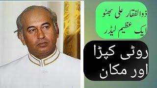 PPP leader zulfiqar ali bhutto Aik Roz Lahoo Pukaray Ga GTVNEWSPK Phansi se pehlay Zulfikar Ali Bhu