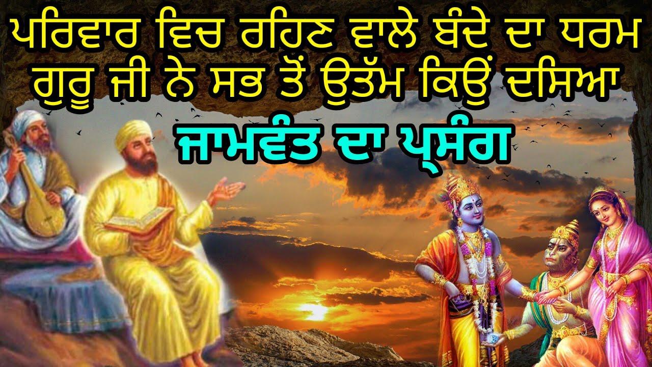 Parivar Wich Reh Ke Bandgi Karna Utam Kyon Hai | Jaamvant Da Parsang | Guru Nanak Parkash granth