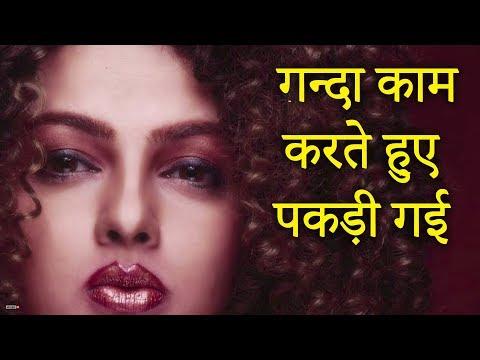 ये हीरोइन गन्दा काम करते हुए पकड़ी गई - Mamta Kulkarni's Hit Songs & Untold Story