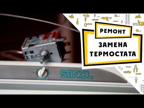 Ремонт холодильника своими руками. Замена термостата.