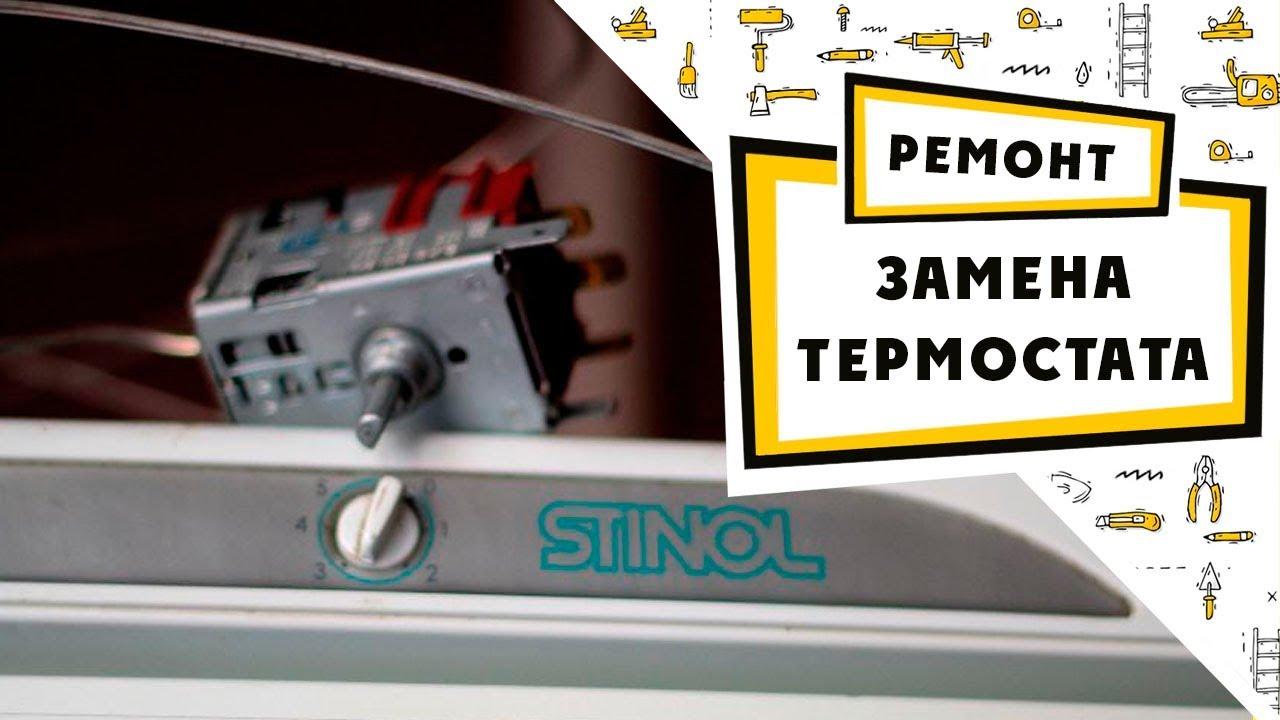 Ремонт холодильников своими руками замена терморегулятора