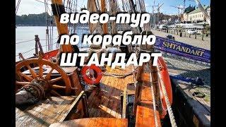 «фрегат Штандарт» - видеотур по палубам и кубрикам