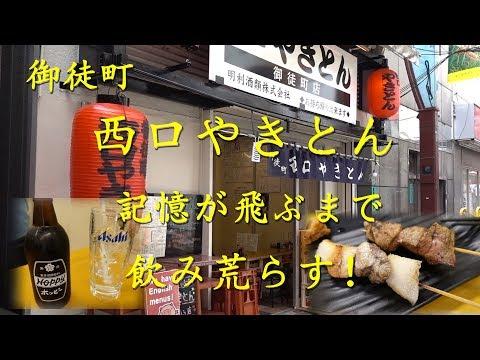 御徒町【西口やきとん】で昼間から記憶が飛ぶまで飲み荒らす!Drinking and eating heavily at NISHIGUCHI YAKITON in Okachimachi,【飯動画】
