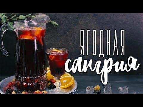 коктейль сангри рецепт безалкогольный