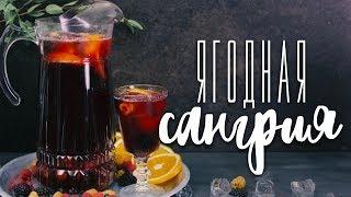 Освежающая ежевичная сангрия [Cheers! | Напитки]
