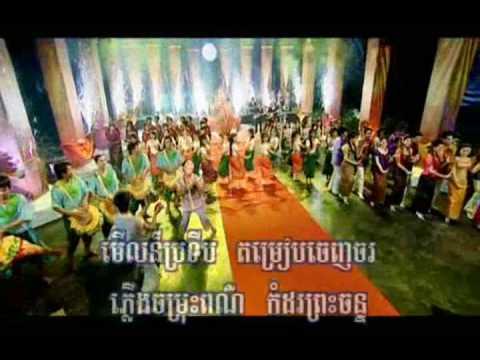 Reatrey Poa' Meas - Meng Keo Pich Chenda [Khmer Karaoke]