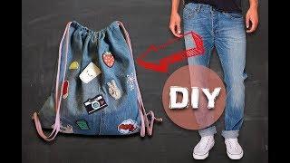 DIY| Рюкзак из старых джинсов  👖