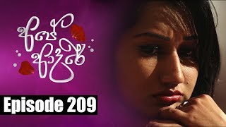 Ape Adare - අපේ ආදරේ Episode 209 | 14 - 01 - 2019 | Siyatha TV Thumbnail