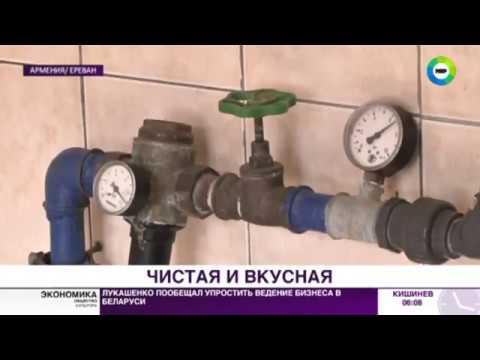 Воду в Армении можно пить прямо из крана - МИР24