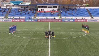 """Олимпиец"" - ""Кубань"". 0:3"