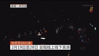 华艺节2021年 2月19日至28日 呈现线上线下表演 - YouTube