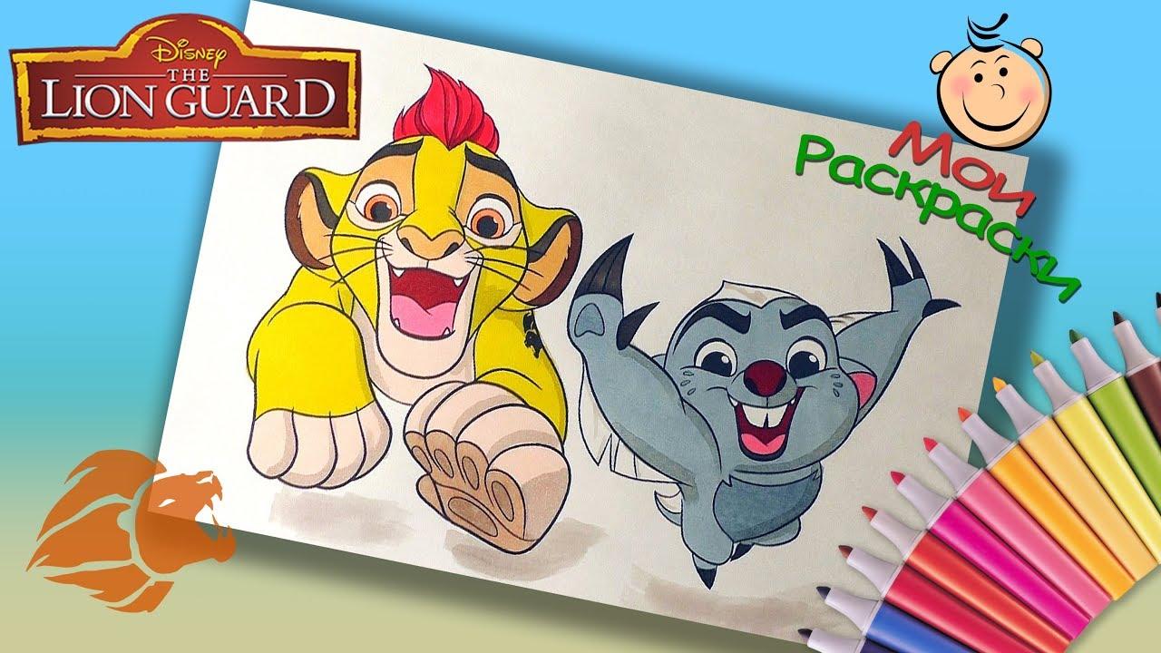 Хранитель Лев раскраски для детей Раскраска Кайон и Банга ...