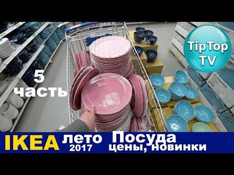 ИКЕА ЛЕТО 2017 ПОСУДА IKEA ТИП ТОП ТВ
