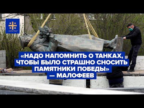 «Надо напомнить о танках, чтобы было страшно сносить памятники Победы» — Малофеев