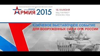 "Международный форум-выставка ""Армия 2015"""