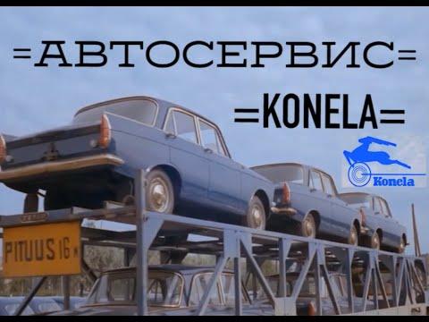 МОСКВИЧ 408 ElitE АВТОСЕРВИС KONELA 1965