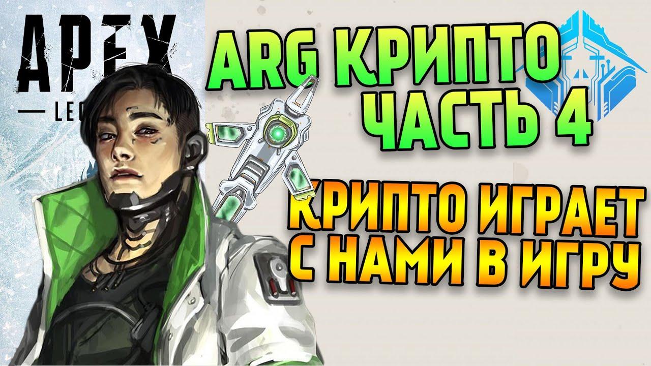 ARG Крипто Apex Legends Часть 4 / Крипто играет с нами в игру и загадывает загадки