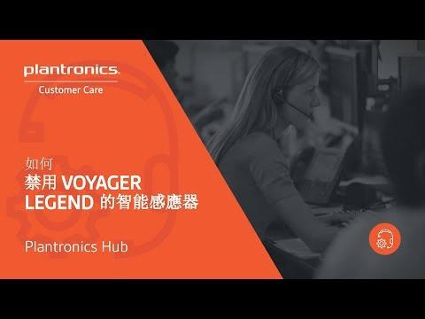 Plantronics HubVoyager Legend