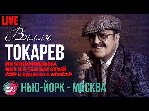 Вилли Токарев - Нью-Йорк - Москва (из к/ф