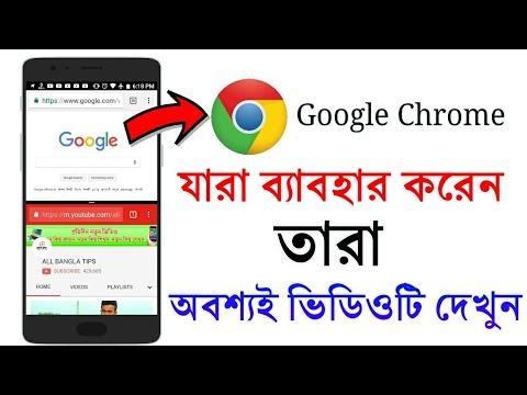 Google Chrome এর কিছু গোপন সেটিং এখনি দেখে নিন। Chrome Settings You Should Change Now!