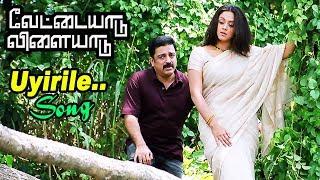 Download Mp3 Vettaiyaadu Vilaiyaadu Tamil Movie Video Songs | Uyirile Video Song | Harris Jey