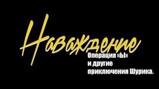 """Трейлер к фильму """"Операция """"Ы"""" и другие приключение Шурика"""""""