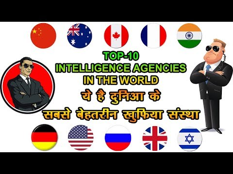 Indian Defence News:Top 10 Best Spy / Intelligence Agencies in the World in 2018,in Hindi