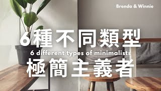 6種不同類型的極簡主義者。你是哪一種呢? B&W精準生活設計 布蘭達&維尼