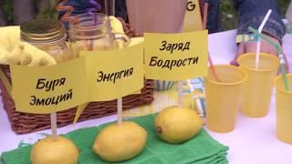 "Фестиваль ""Лимон"""