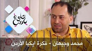 محمد سمارة وجيهان العقاد - فكرة ايكيا الأردن والحملة الجديدة